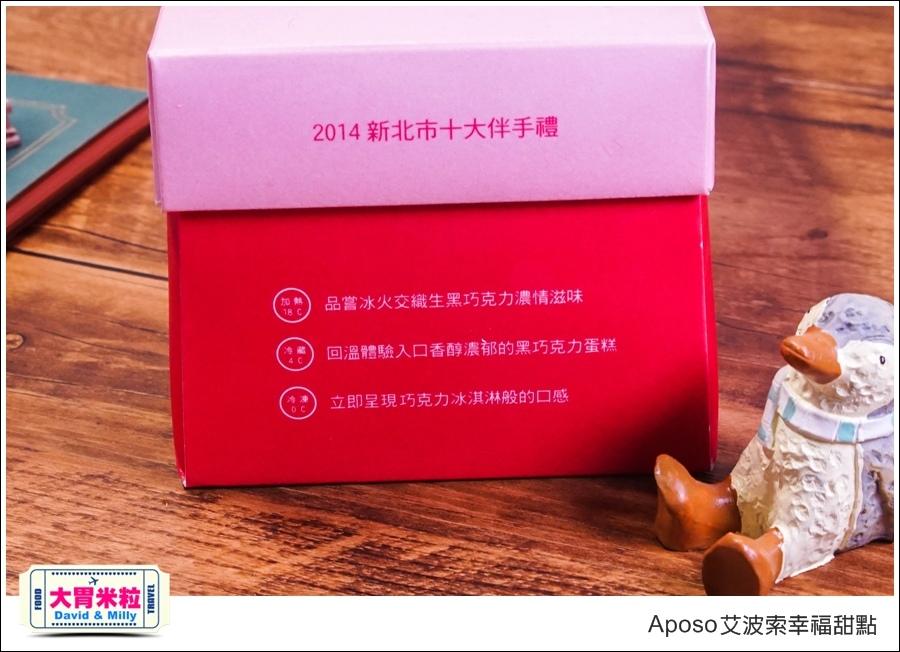 宅配甜點蛋糕推薦@Aposo艾波索幸福甜點@大胃米粒0015.jpg