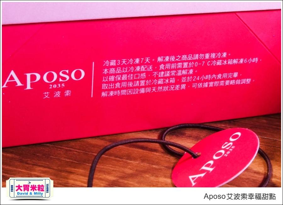 宅配甜點蛋糕推薦@Aposo艾波索幸福甜點@大胃米粒0016.jpg