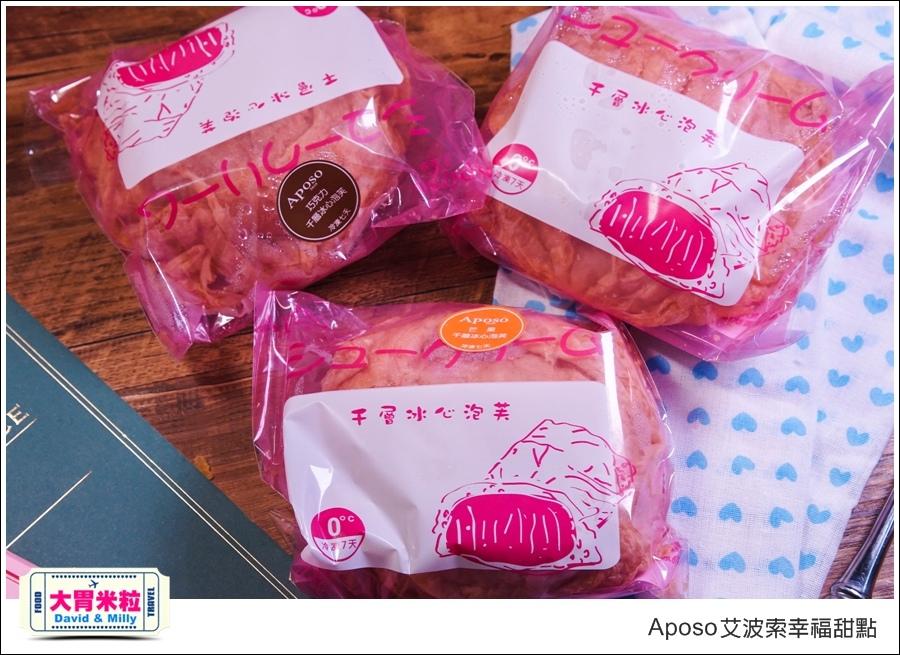 宅配甜點蛋糕推薦@Aposo艾波索幸福甜點@大胃米粒0023.jpg