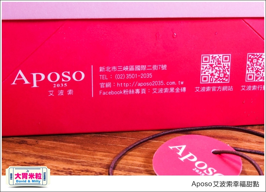 宅配甜點蛋糕推薦@Aposo艾波索幸福甜點@大胃米粒0017.jpg