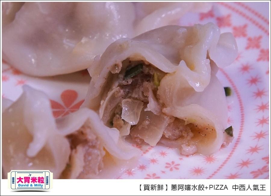 買新鮮x上班這檔事激推團購美食@蔥阿嬸手工水餃+昶圓PIZZA@大胃米粒011.jpg
