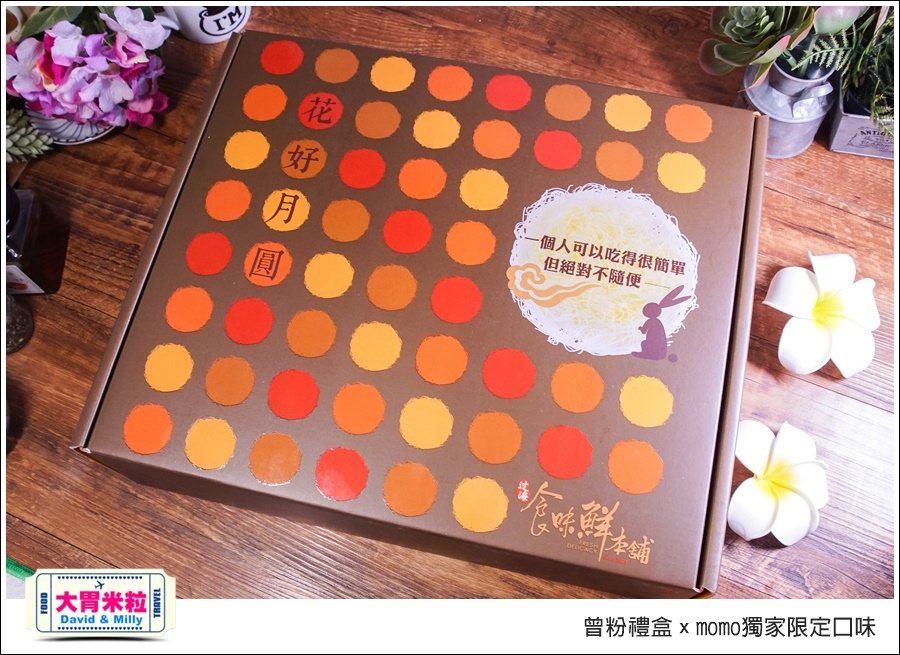 2016團購麵食推薦@曾粉禮盒momo購物網獨家口味@大胃米粒001.jpg