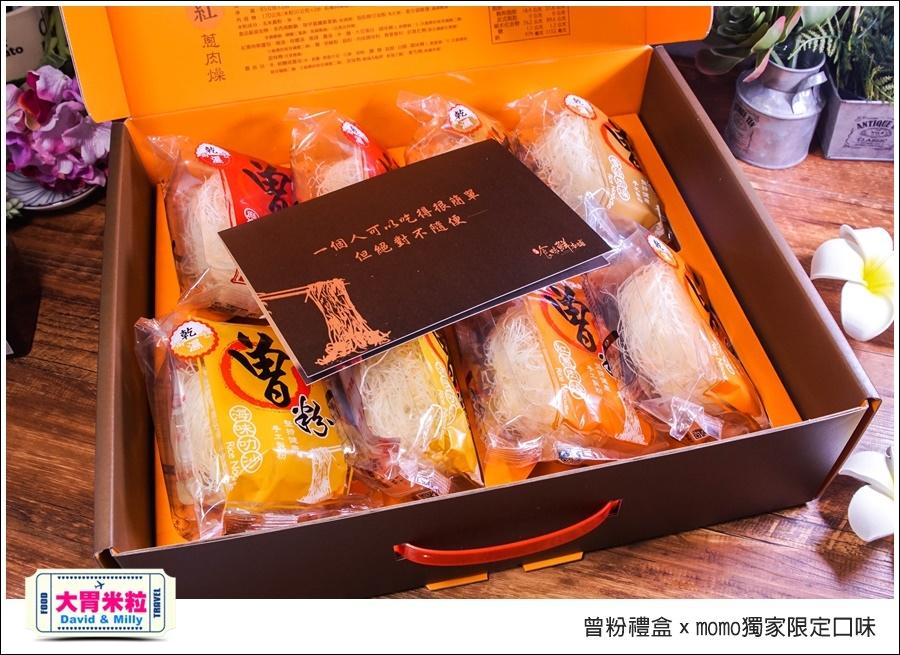 2016團購麵食推薦@曾粉禮盒momo購物網獨家口味@大胃米粒002.jpg