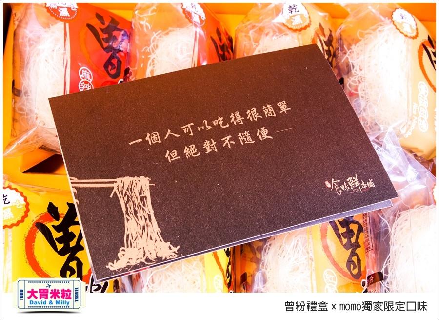 2016團購麵食推薦@曾粉禮盒momo購物網獨家口味@大胃米粒004.jpg