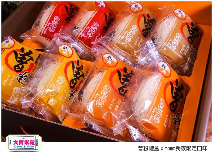2016團購麵食推薦@曾粉禮盒momo購物網獨家口味@大胃米粒005.jpg