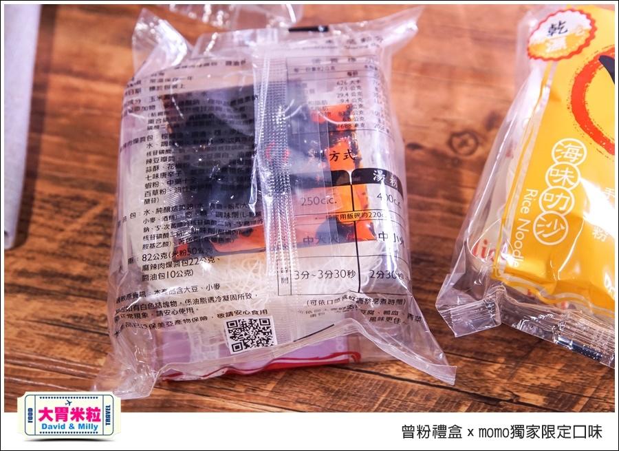 2016團購麵食推薦@曾粉禮盒momo購物網獨家口味@大胃米粒012.jpg