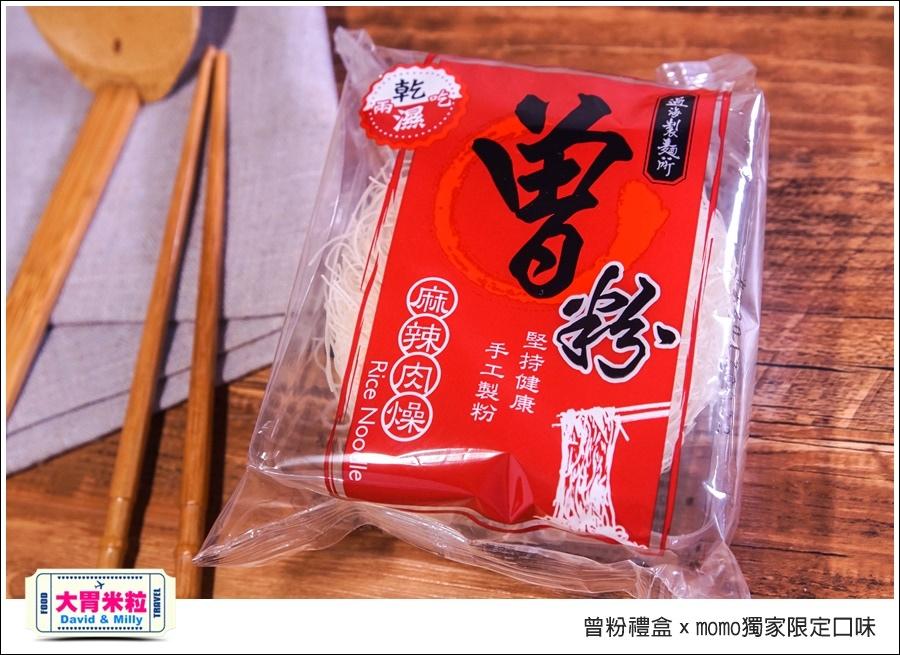 2016團購麵食推薦@曾粉禮盒momo購物網獨家口味@大胃米粒011.jpg