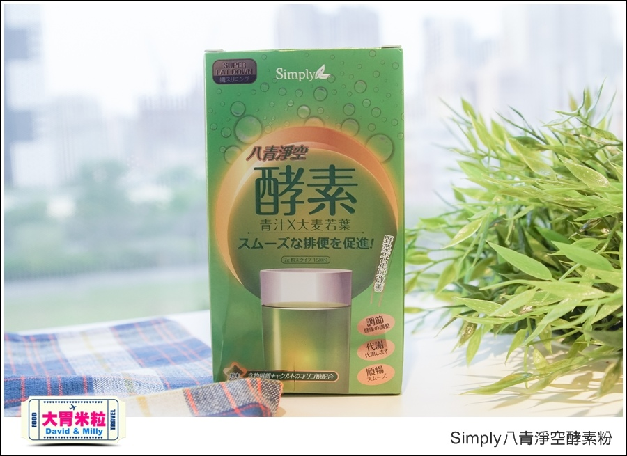 日本青汁酵素推薦@Simply八青淨空酵素粉@大胃米粒001.jpg
