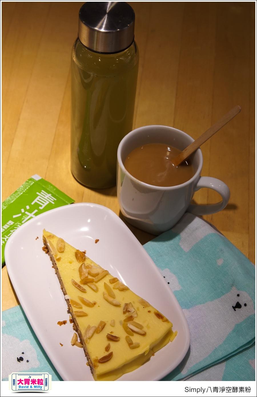 日本青汁酵素推薦@Simply八青淨空酵素粉@大胃米粒010.jpg