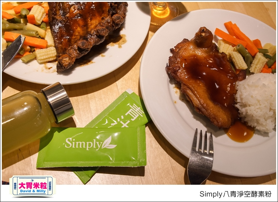 日本青汁酵素推薦@Simply八青淨空酵素粉@大胃米粒013.jpg