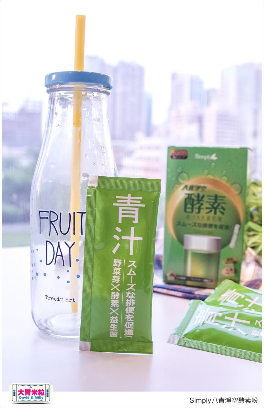 日本青汁酵素推薦@Simply八青淨空酵素粉@大胃米粒016.jpg