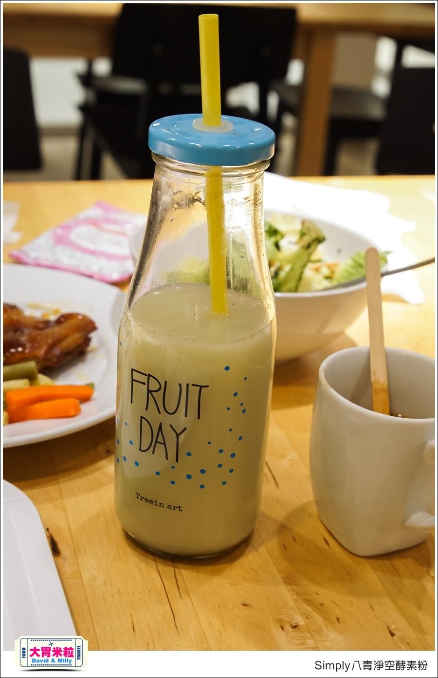 日本青汁酵素推薦@Simply八青淨空酵素粉@大胃米粒017.jpg