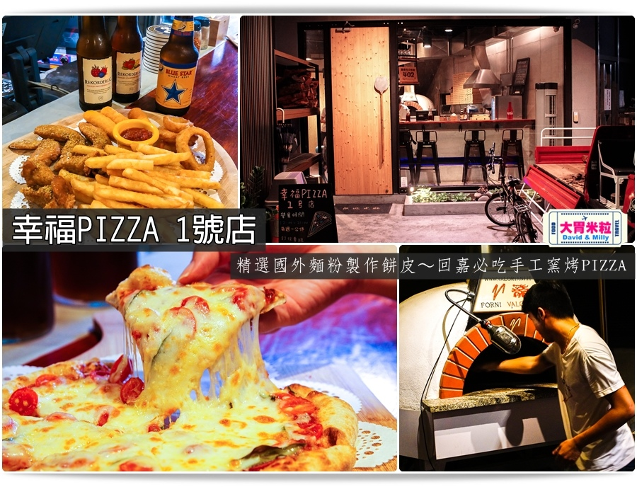 嘉義窯烤PIZZA推薦@幸福PIZZA1號店@大胃米粒044.jpg
