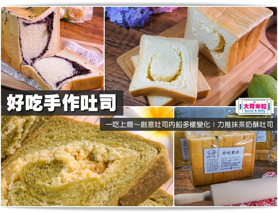 宅配吐司推薦@好吃手作吐司-檸檬乳酪吐司@大胃米粒020.jpg