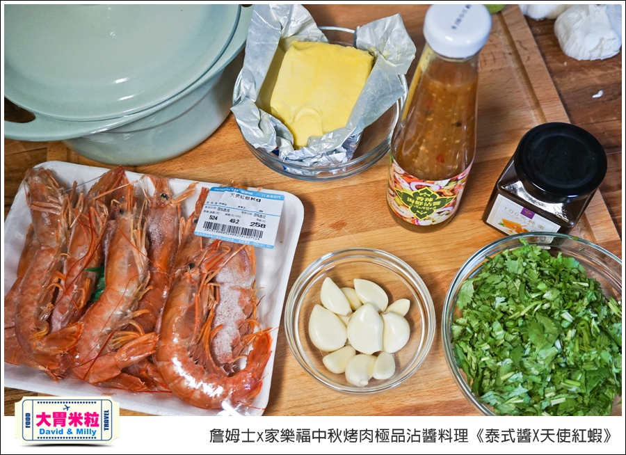 詹姆士x家樂福中秋烤肉極品沾醬料理推薦-泰式醬X天使紅蝦@大胃米粒001.jpg