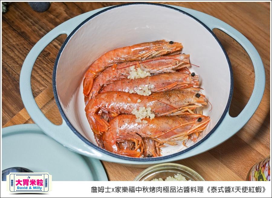 詹姆士x家樂福中秋烤肉極品沾醬料理推薦-泰式醬X天使紅蝦@大胃米粒004.jpg