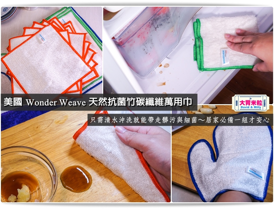 多功能萬用巾推薦@美國Wonder Weave天然抗菌竹碳纖維萬用巾@大胃米粒00027.jpg