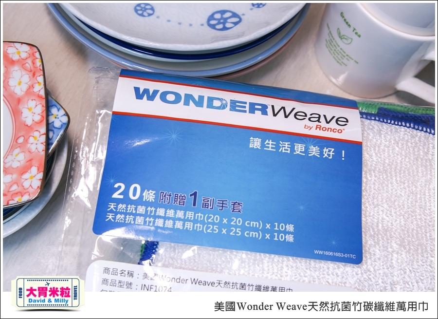 多功能萬用巾推薦@美國Wonder Weave天然抗菌竹碳纖維萬用巾@大胃米粒00003.jpg
