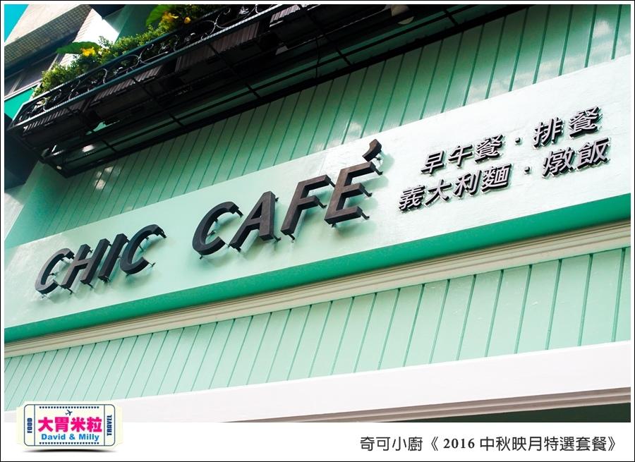 高雄南法料理推薦@CHIC CAFE奇可小廚2016中秋套餐@大胃米粒00001.jpg