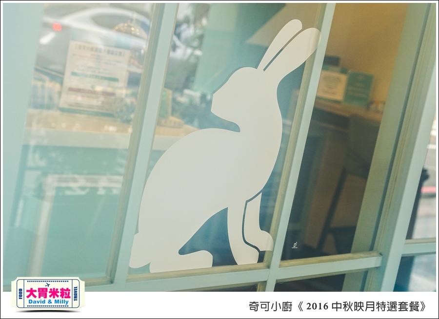 高雄南法料理推薦@CHIC CAFE奇可小廚2016中秋套餐@大胃米粒00003.jpg