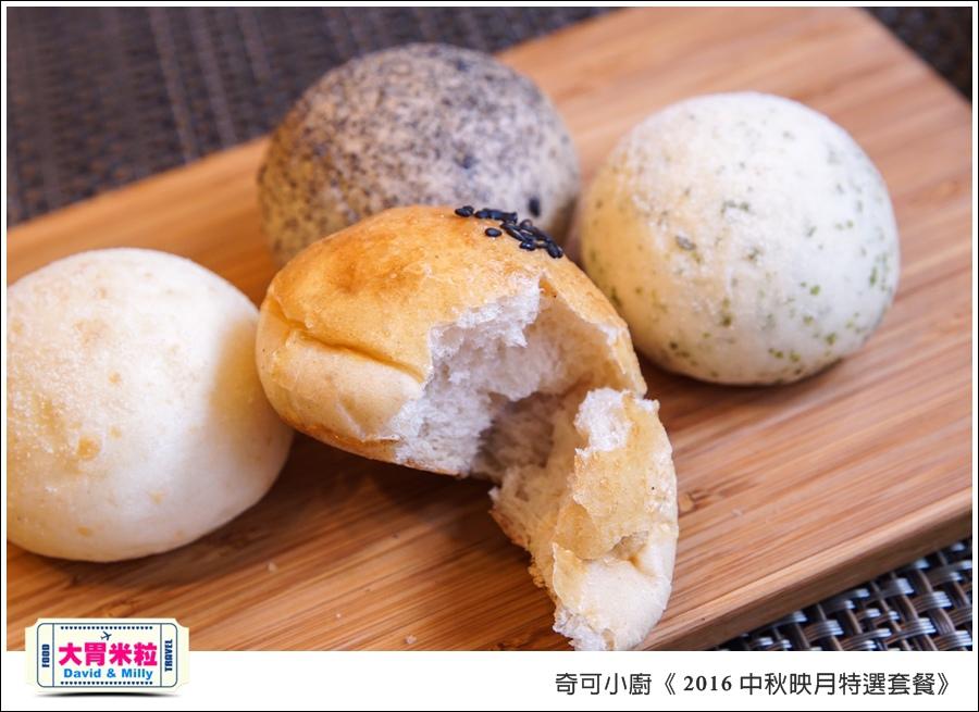 高雄南法料理推薦@CHIC CAFE奇可小廚2016中秋套餐@大胃米粒00011.jpg