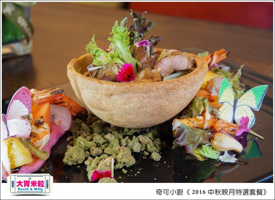高雄南法料理推薦@CHIC CAFE奇可小廚2016中秋套餐@大胃米粒00013.jpg