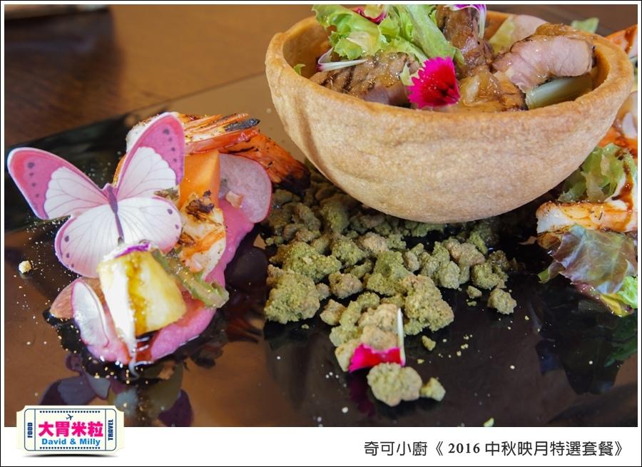 高雄南法料理推薦@CHIC CAFE奇可小廚2016中秋套餐@大胃米粒00023.jpg