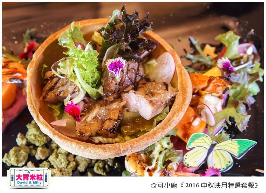 高雄南法料理推薦@CHIC CAFE奇可小廚2016中秋套餐@大胃米粒00022.jpg