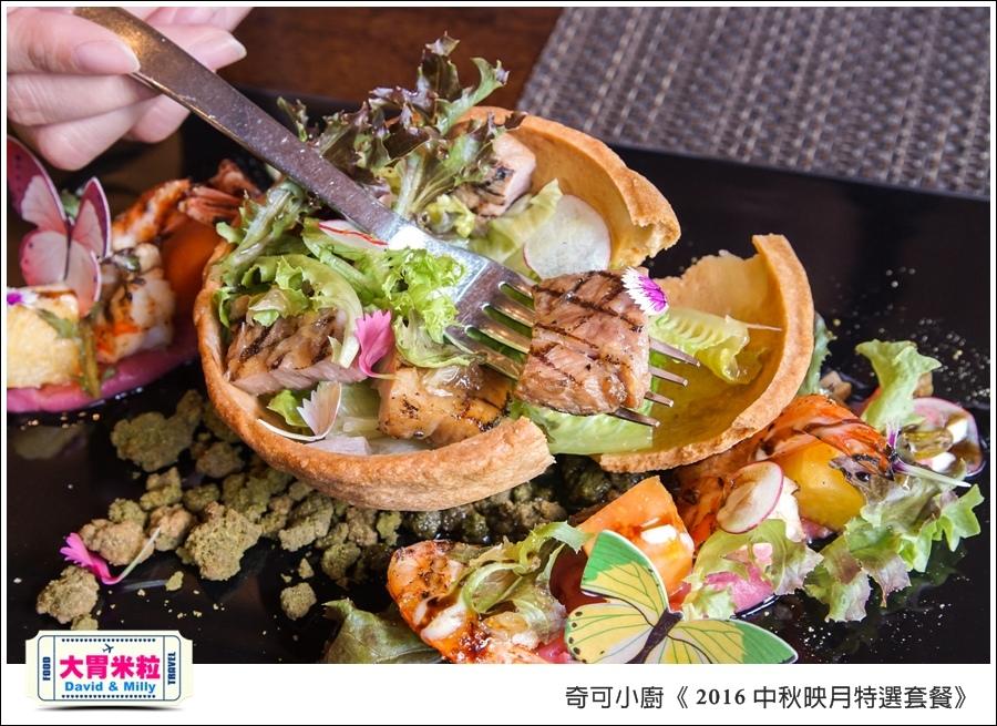 高雄南法料理推薦@CHIC CAFE奇可小廚2016中秋套餐@大胃米粒00025.jpg