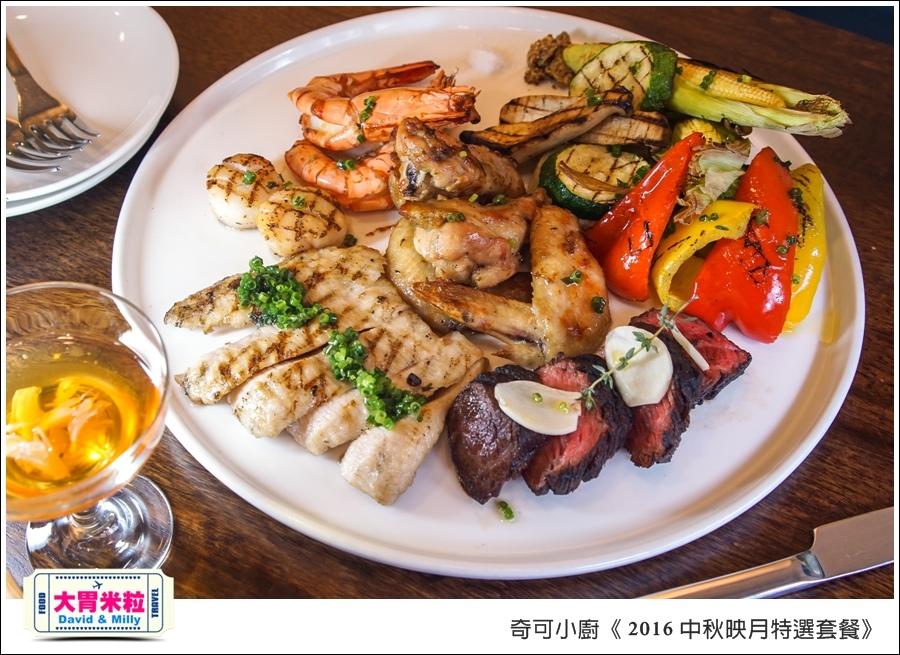 高雄南法料理推薦@CHIC CAFE奇可小廚2016中秋套餐@大胃米粒00027.jpg