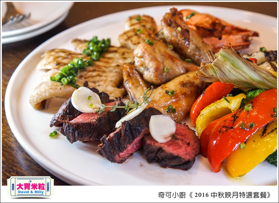 高雄南法料理推薦@CHIC CAFE奇可小廚2016中秋套餐@大胃米粒00028.jpg