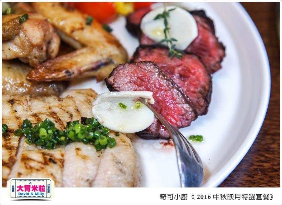 高雄南法料理推薦@CHIC CAFE奇可小廚2016中秋套餐@大胃米粒00030.jpg