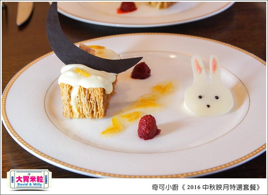 高雄南法料理推薦@CHIC CAFE奇可小廚2016中秋套餐@大胃米粒00034.jpg