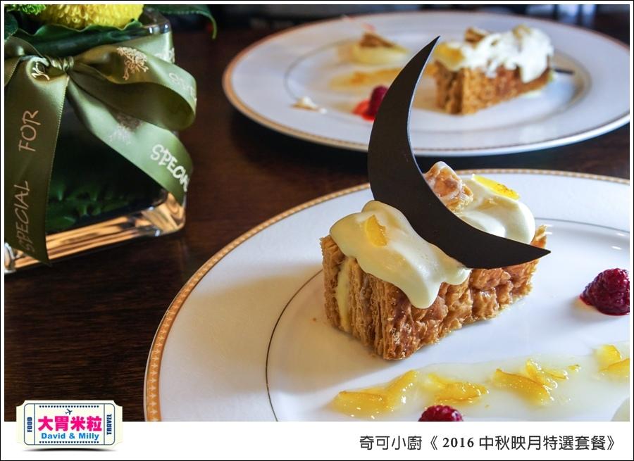 高雄南法料理推薦@CHIC CAFE奇可小廚2016中秋套餐@大胃米粒00035.jpg