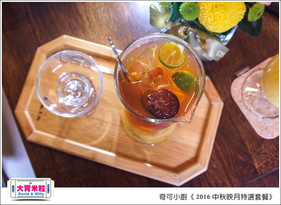 高雄南法料理推薦@CHIC CAFE奇可小廚2016中秋套餐@大胃米粒00019.jpg