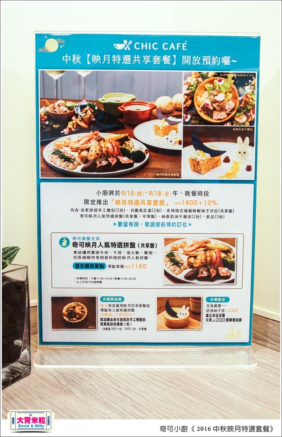 高雄南法料理推薦@CHIC CAFE奇可小廚2016中秋套餐@大胃米粒00040.jpg