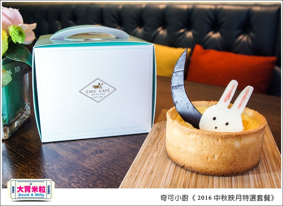 高雄南法料理推薦@CHIC CAFE奇可小廚2016中秋套餐@大胃米粒00037.jpg