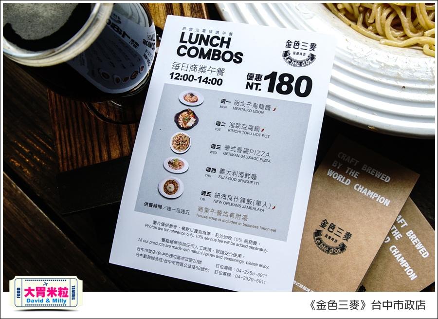 台中啤酒聚餐餐廳推薦@金色三麥台中市政店午餐180元@大胃米粒00021.jpg