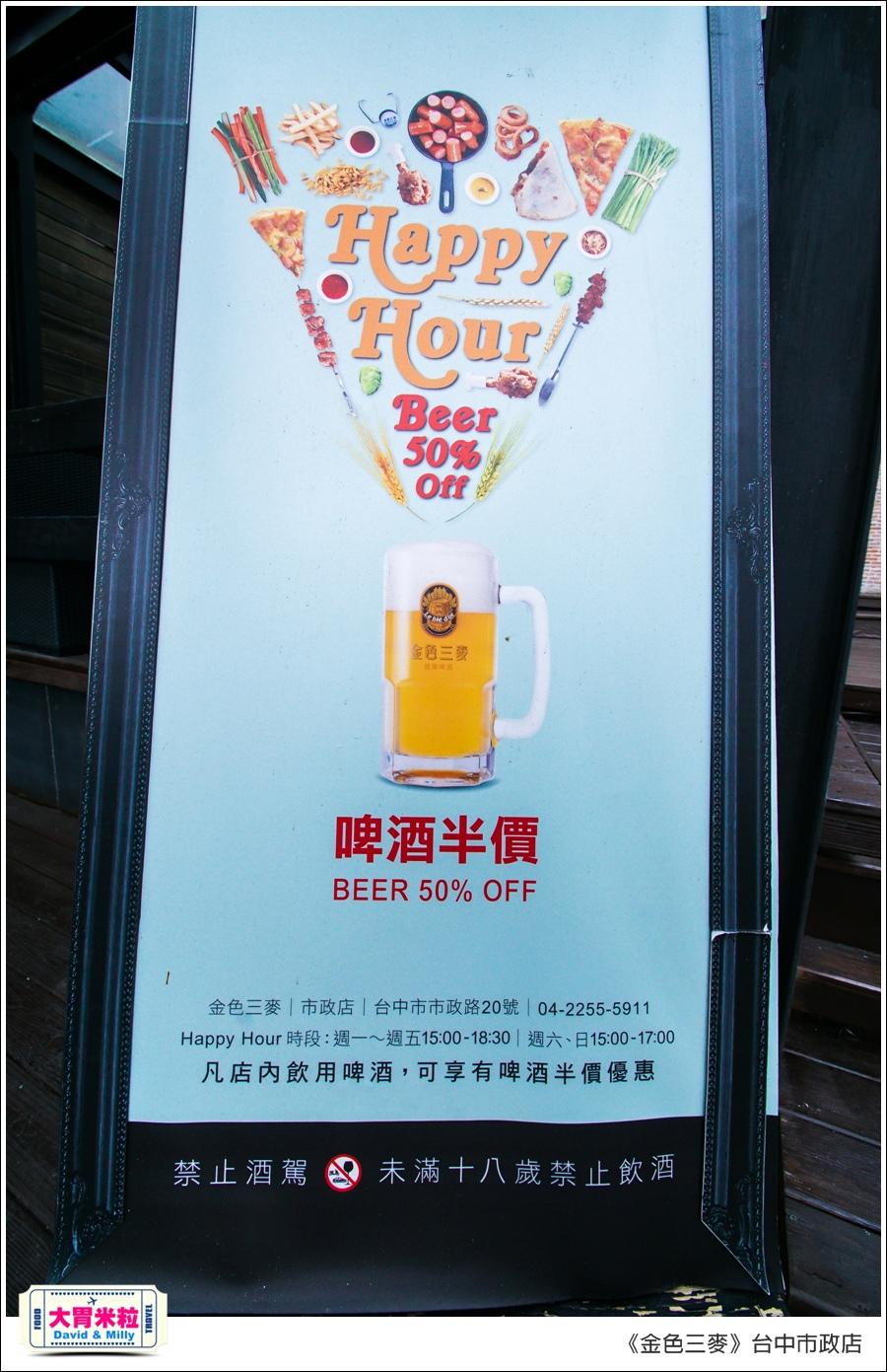 台中啤酒聚餐餐廳推薦@金色三麥台中市政店午餐180元@大胃米粒00009.jpg