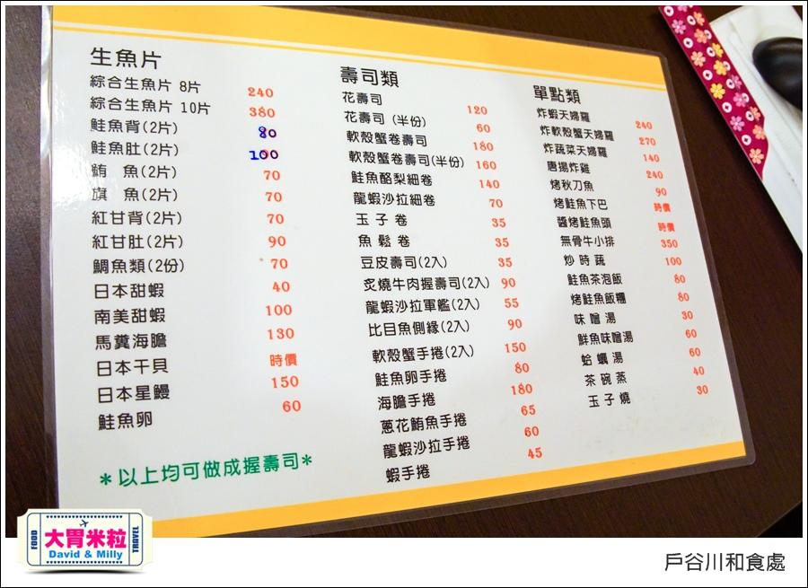 高雄美術館日式料理推薦@戶谷川和食處迷你丼飯@大胃米粒012.jpg