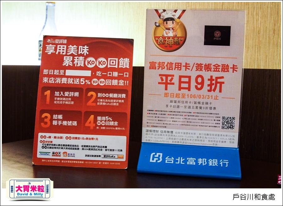 高雄美術館日式料理推薦@戶谷川和食處迷你丼飯@大胃米粒034.jpg