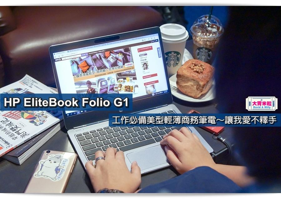 HP EliteBook Folio G1@大胃米粒043.jpg