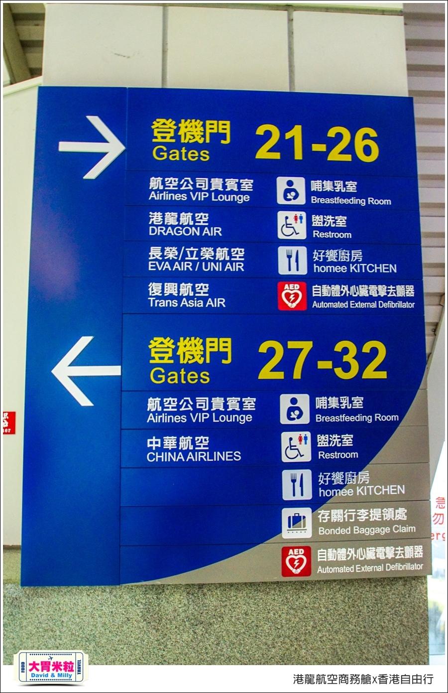 港龍航空商務艙x香港自由行三天兩夜行程推薦@大胃米粒010.jpg