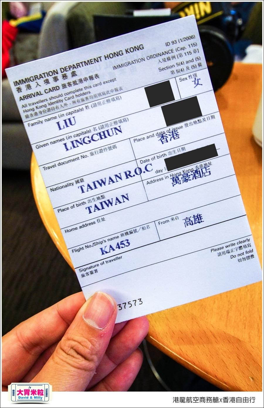 港龍航空商務艙x香港自由行三天兩夜行程推薦@大胃米粒073.jpg