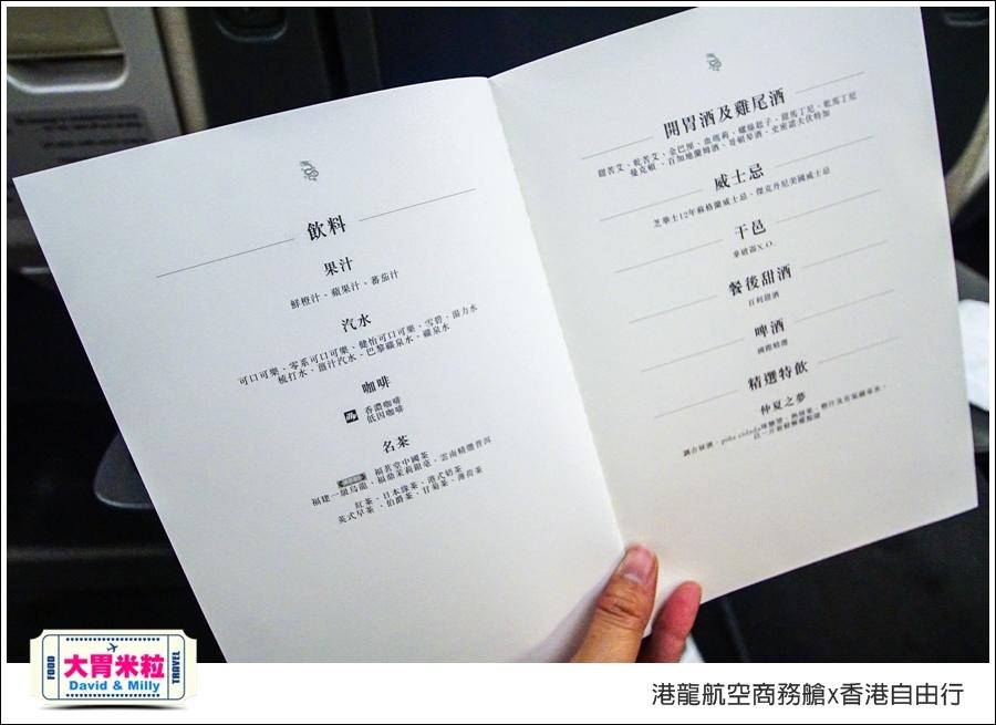 港龍航空商務艙x香港自由行三天兩夜行程推薦@大胃米粒118.jpg