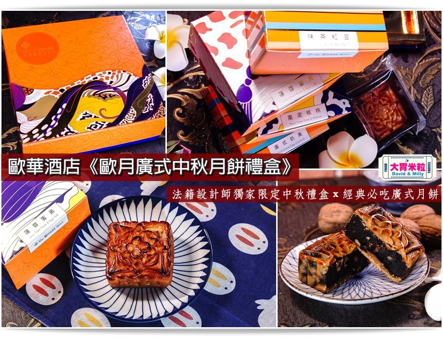 2016中秋月餅禮盒推薦@歐華酒店歐月廣式中秋月餅禮盒@大胃米粒0036.jpg