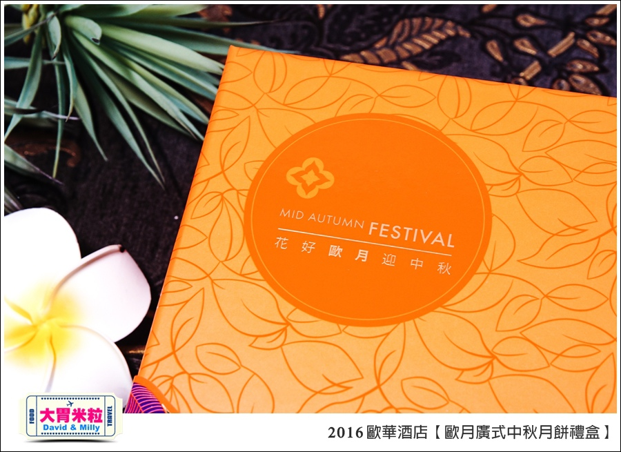2016中秋月餅禮盒推薦@歐華酒店歐月廣式中秋月餅禮盒@大胃米粒0003.jpg