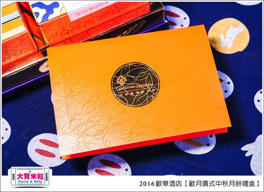 2016中秋月餅禮盒推薦@歐華酒店歐月廣式中秋月餅禮盒@大胃米粒0007.jpg