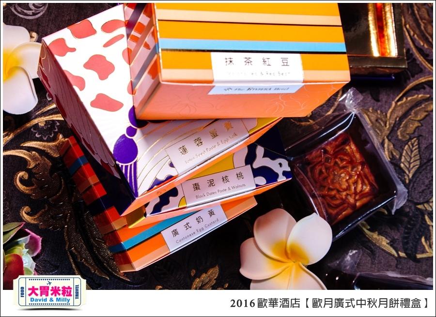 2016中秋月餅禮盒推薦@歐華酒店歐月廣式中秋月餅禮盒@大胃米粒0006.jpg