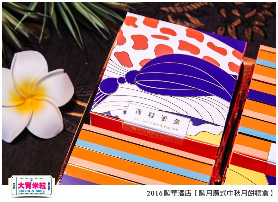 2016中秋月餅禮盒推薦@歐華酒店歐月廣式中秋月餅禮盒@大胃米粒0013.jpg